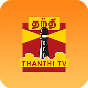 Thanthi TV Tamil News Live
