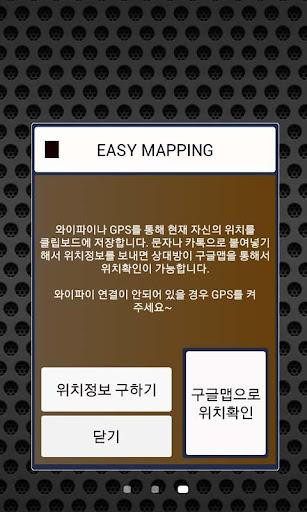 【免費工具App】자동 와이파이/동기화/블루투스 ON/OFF-APP點子