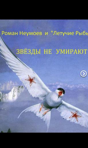 Роман Неумоев и Летучие Рыбы