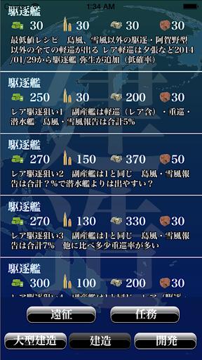 艦これNavi