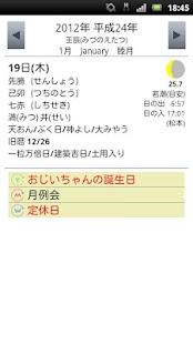 eRokuyo- screenshot thumbnail