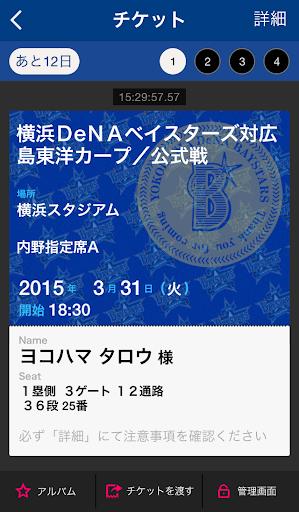 横浜DeNAベイスターズスマートチケットアプリ