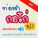 ท่องจำกอไก่ ปอ1 Thai Education icon