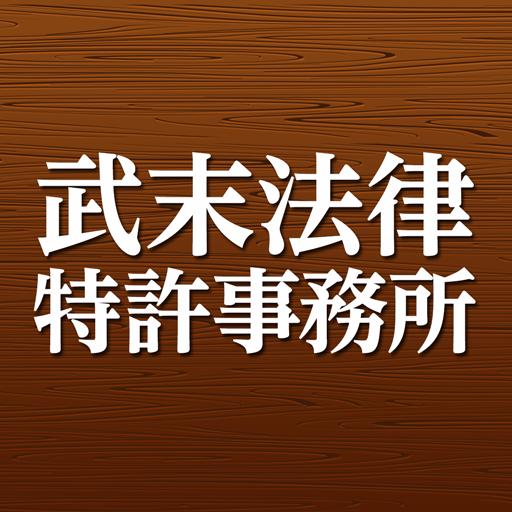 商业の武末法律特許事務所 LOGO-記事Game