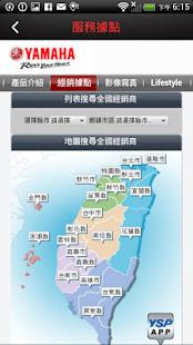 YAMAHA 心行動 - screenshot thumbnail
