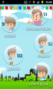 نصائح صائم screenshot 2