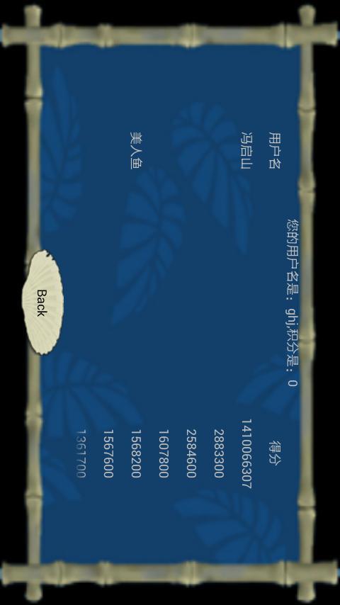 大魚吃小魚- screenshot