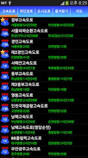 실시간 교통정보 - screenshot thumbnail