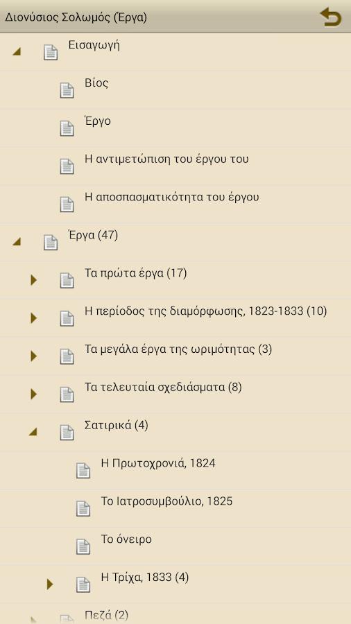 Διονύσιος Σολωμός (Έργα) - screenshot