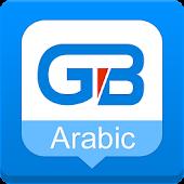 Guobi Arabic Keyboard
