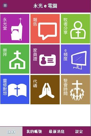 永光 App