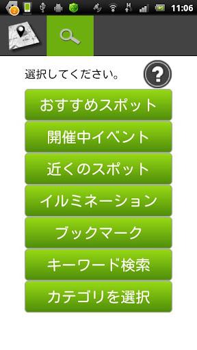 Karuizawa tourism application 5.0-45 Windows u7528 4