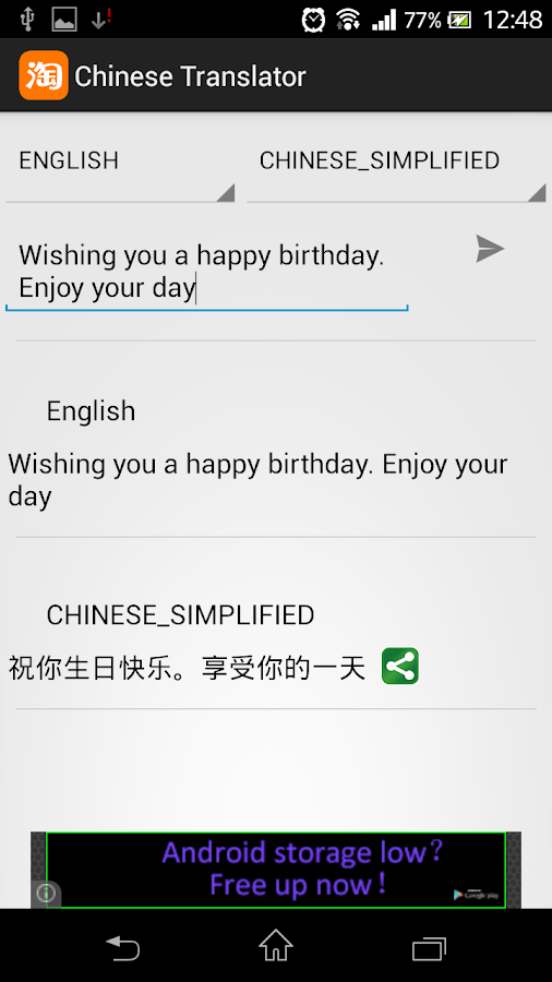 how to speak chinese translation