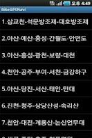 Screenshot of 오토바이전용GPS네비(PRO)