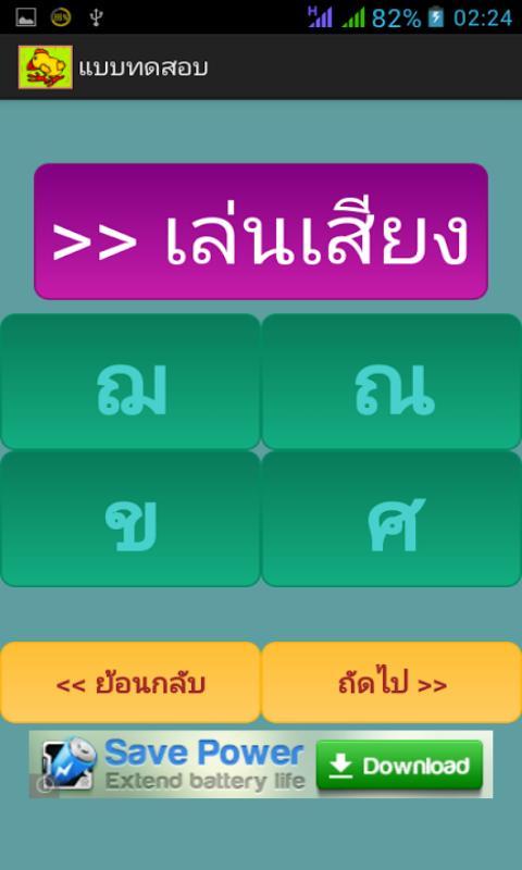 กไก่ พาเพลิน - screenshot