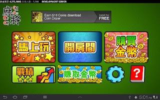 Screenshot of Happy Mahjong Online