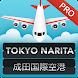 成田国際空港 Pro
