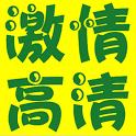 酷高清(激情版)_最新电影电视剧动漫综艺资源 icon