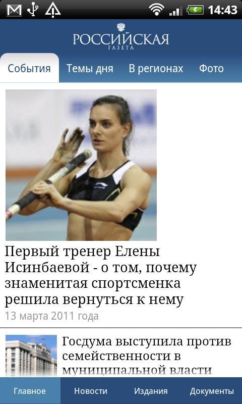 Rossiyskaya Gazeta- screenshot