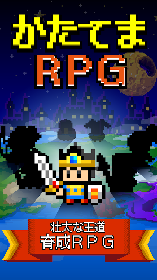 かたてまRPG- screenshot