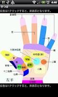 Screenshot of Hand Reflexology