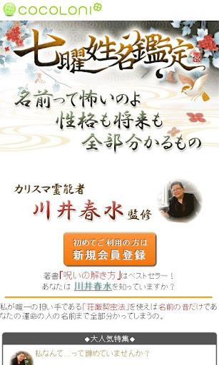 七曜◆姓名鑑定