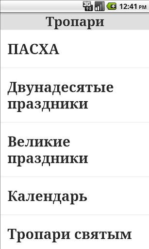 Тропари православные