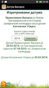Pravoslavni kalendar- screenshot thumbnail