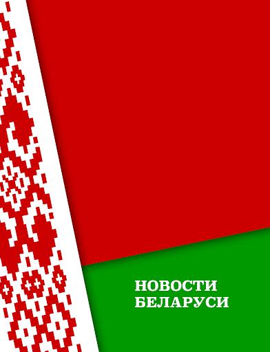 Новости Беларуси***
