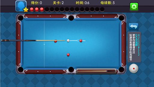 8 ball master 1.0.0.1 screenshots 2