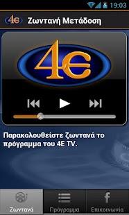 TV4E- स्क्रीनशॉट थंबनेल