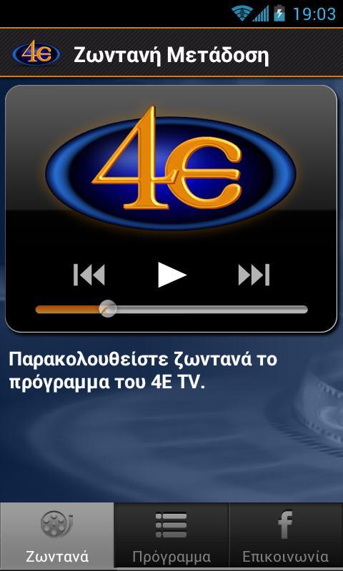 TV4E- स्क्रीनशॉट