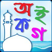 বাংলা ১ম পাঠ