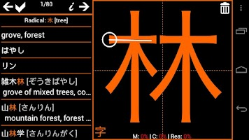 Screenshot of Kanji LS Touch