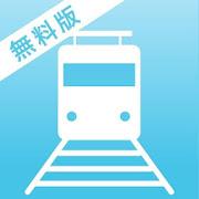 【無料版】もっとおトクに! 賢い鉄道旅行術