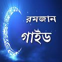 Ramadan Guide - রমজান গাইড icon
