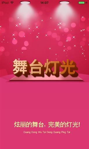广东舞台灯光平台