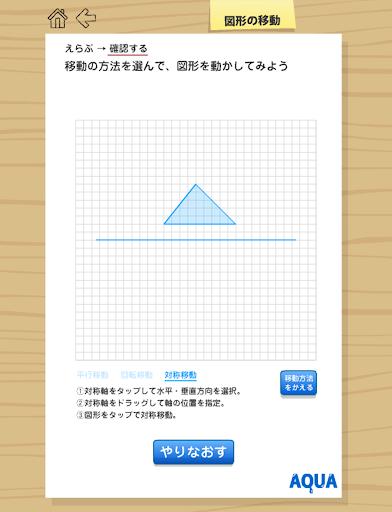 図形の移動 さわってうごく数学「AQUAアクア」