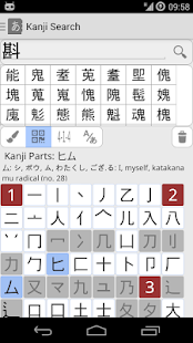 Aedict3 Japanese Dictionary Screenshot
