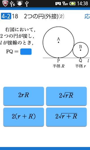 数学IA公式徹底攻略~完全版~