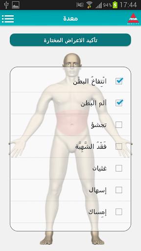 玩健康App|Hikma Health免費|APP試玩