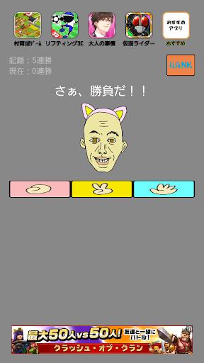 猫田さんのじゃんけんぽん