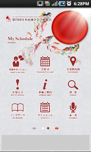 第75回日本血液学会学術集会 My Schedule