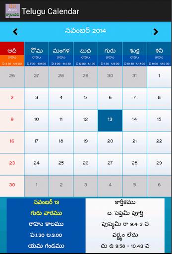 Telugu Calendar 2014