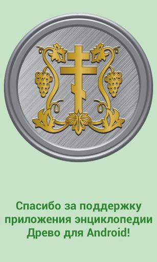 Стальное Древо donation