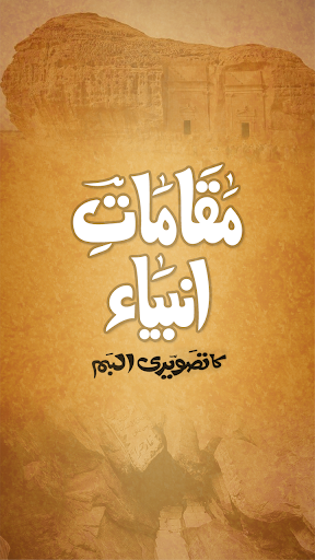 Muqamat-e-Ambiya