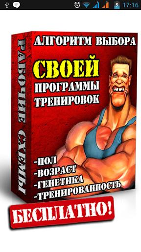 Программа тренировок fit4life