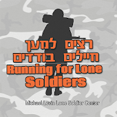 Running for Lone Soldiers