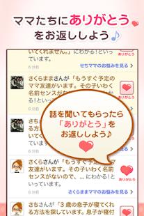 アメママQ せんぱいママが答えてくれるQ&A 玩社交App免費 玩APPs