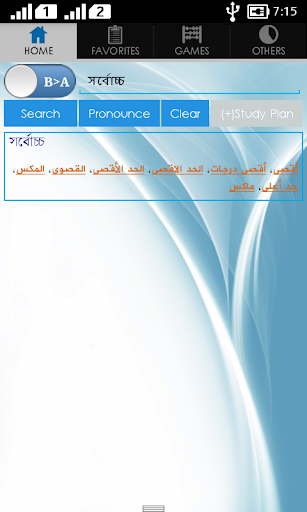 Bangla Arabic Dictionary  screenshots 1